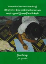 Education Policy Paper for Ethnic Students